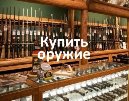 Купить оружие2