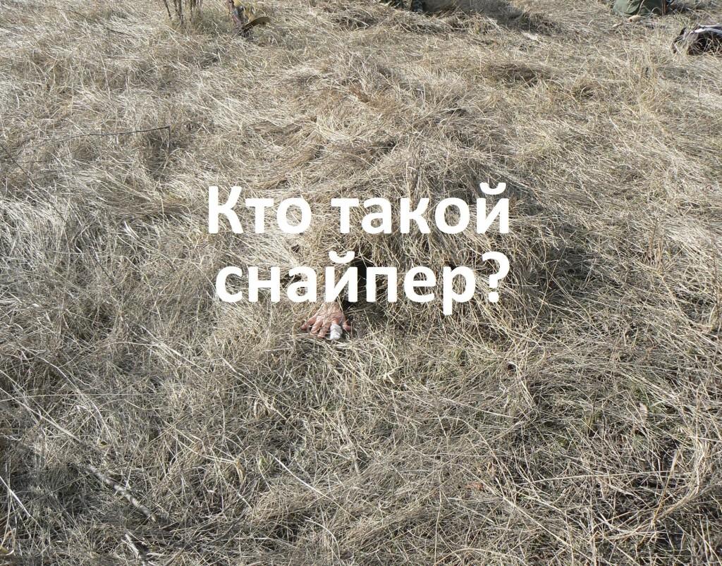 ктотакойснайпер3