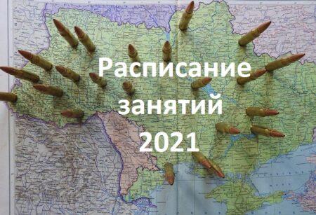 stat-2021-r