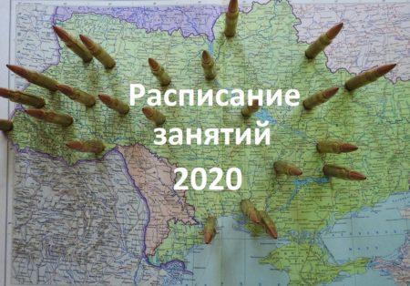 raspisanie-zanyatiy-2020-25